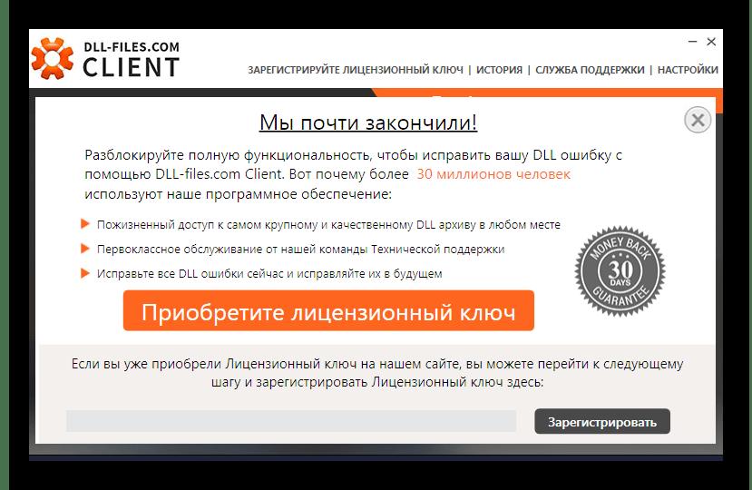 Покупка лицензионного ключа в DLL-FILES.COM CLIENT для исправления проблемы с vccorlib140_app.dll в Windows