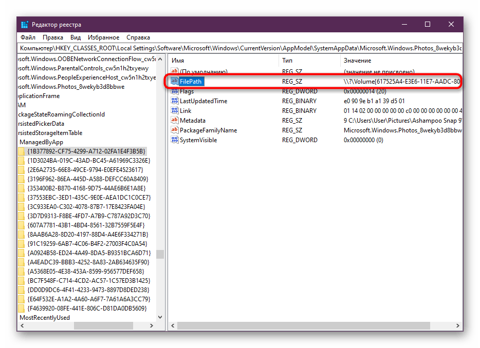 Поочередное удаление остаточных файлов Google Chrome в Windows через редактор реестра