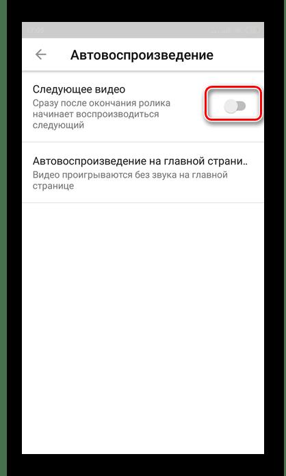 постоянное отключение автовоспроизведения в приложении Ютуб на Андроид