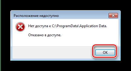 Пример ошибки отказа в доступе во время удаления скрытых файлов на Windows 7