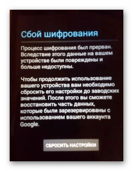 Пример ошибки Сбой шифрования на Android-устройстве