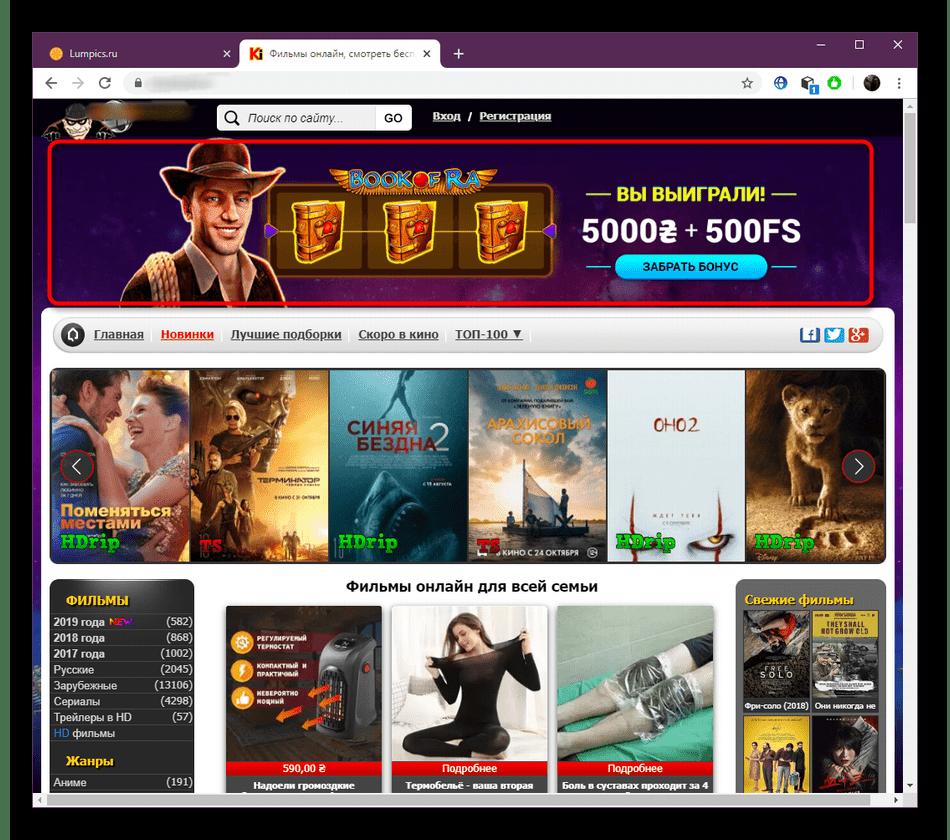 Пример отображения рекламы с выключенным расширением AdBlock в Google Chrome