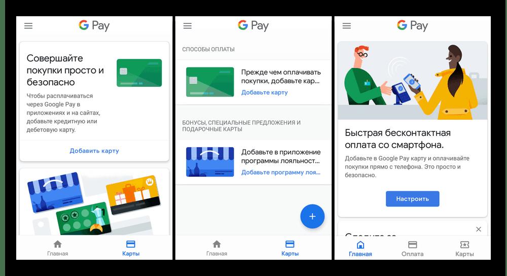 Пример приложения для оплаты телефоном на Android