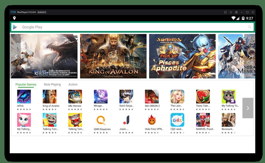 Пример стандартного магазина приложений в Nox App Player
