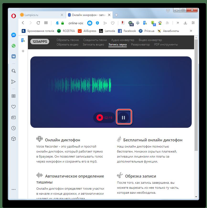 Приостановка записи голоса путем нажатия на кнопку Пауза в веб-сервисе Online-voice-recorder в браузере Opera