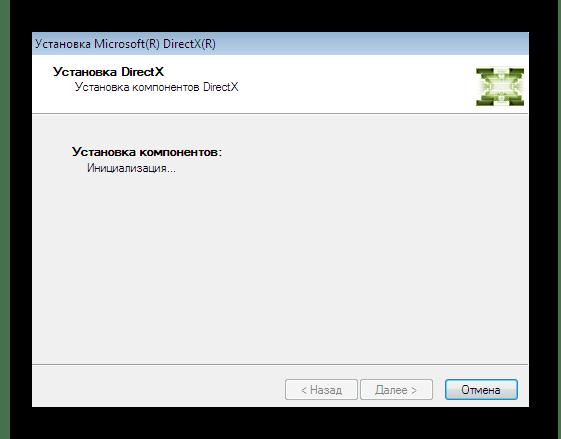 Процедура обновления компонента DirectX для обновления DLL-файлов в Windows 7