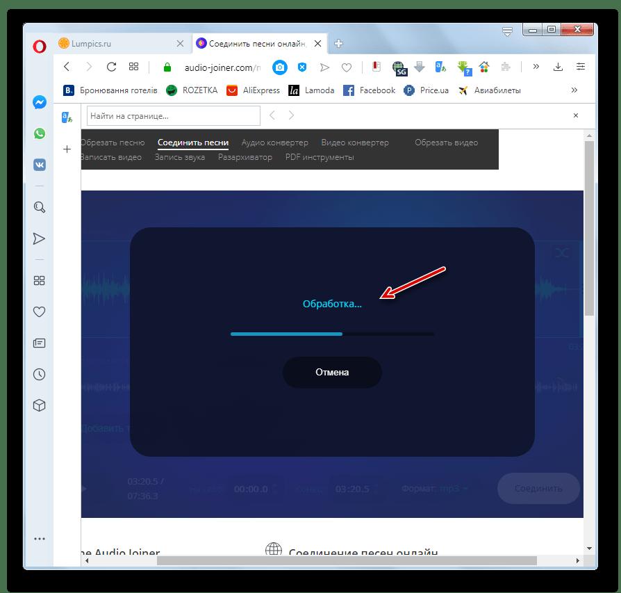 Процедура обработки наложения голоса на музыку веб-сервисе Audio-Joiner в браузере Opera
