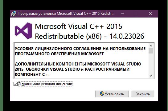 Процедура установки Visual C++ Redistributable 2015 для исправления неполадок с файлом python36.dll в Windows