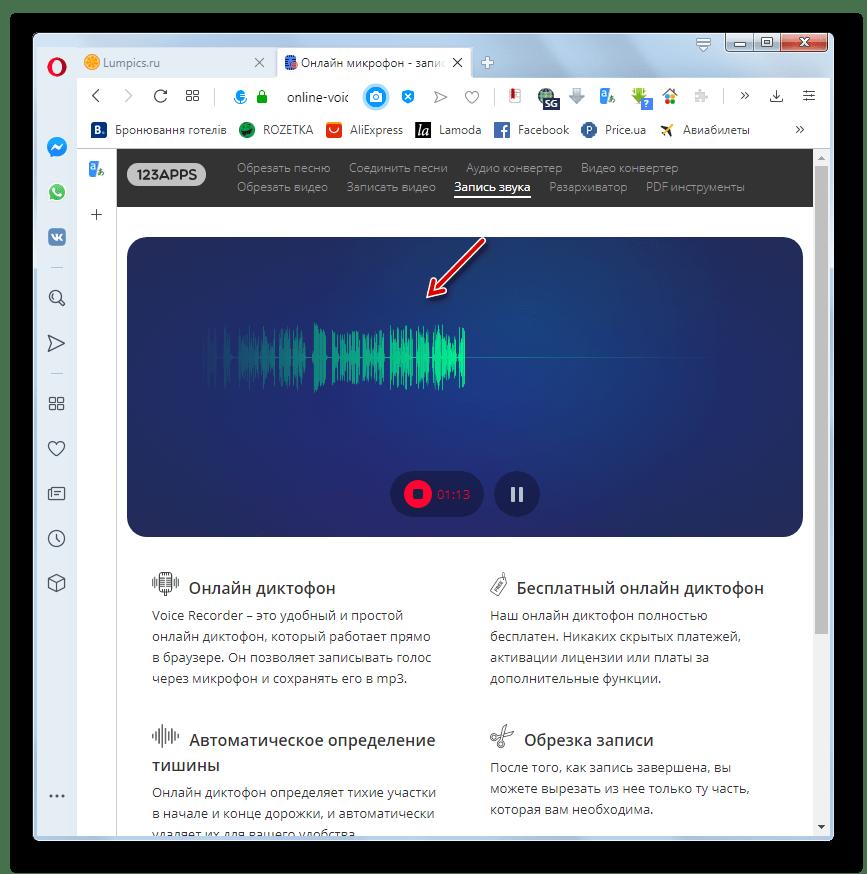 Процедура записи голоса в разделе Запись звука в веб-сервисе Online-voice-recorder в браузере Opera