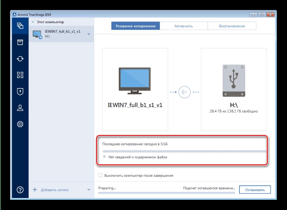 Процесс восстановления из резервной копии после форматирования компьютера без удаления Windows 7