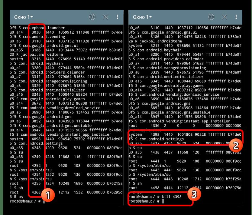 Просмотр и завершение запущенных процессов в Android Terminal Emulator