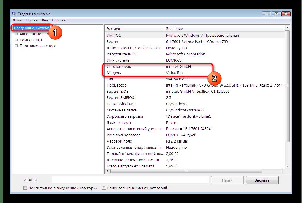 Просмотр информации о модели ноутбука через меню Сведения о системе в Windows 7