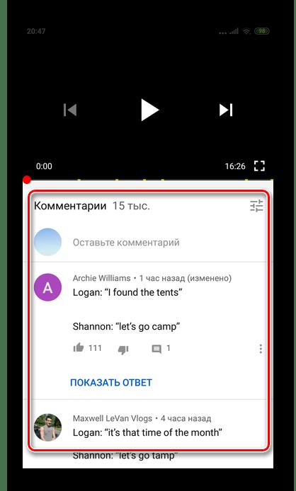 Просмотр комментариев в приложении Youtube для Андроид