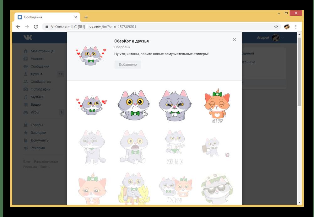 Просмотр набора стикеров СберКот ВКонтакте