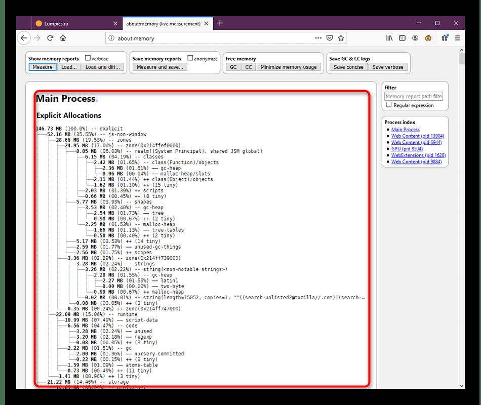 Просмотр потребляемой оперативной памяти в браузере Mozilla Firefox