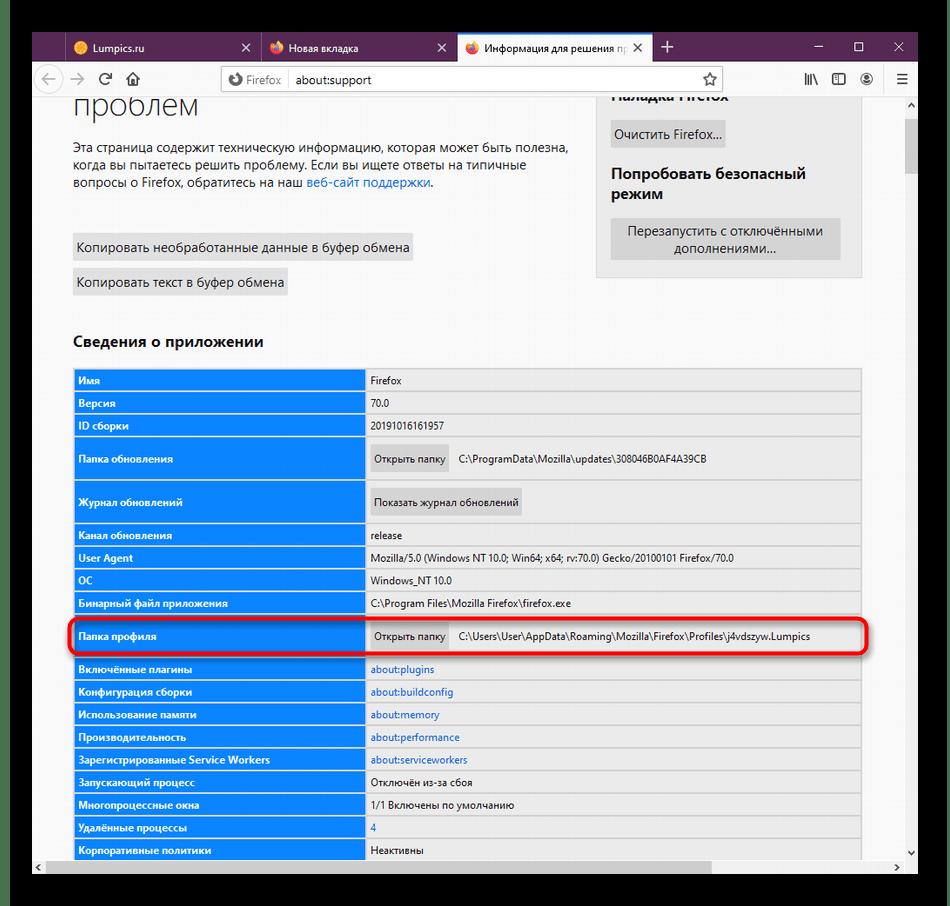 Просмотр текущего профиля во время работы в браузере Mozilla Firefox