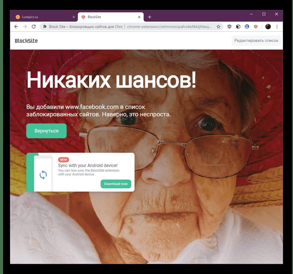 Проверка действенности способа Block Site для блокировки сайтов в Google Chrome