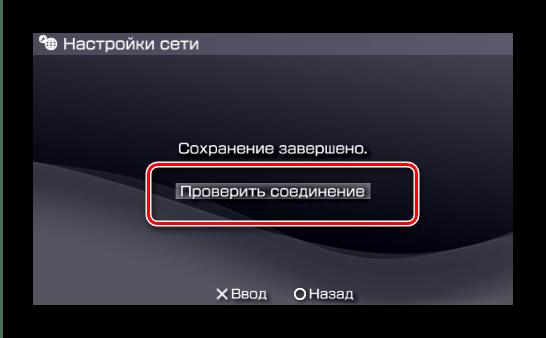 Проверка нового соединения для подключения к PSP к сети Wi-Fi