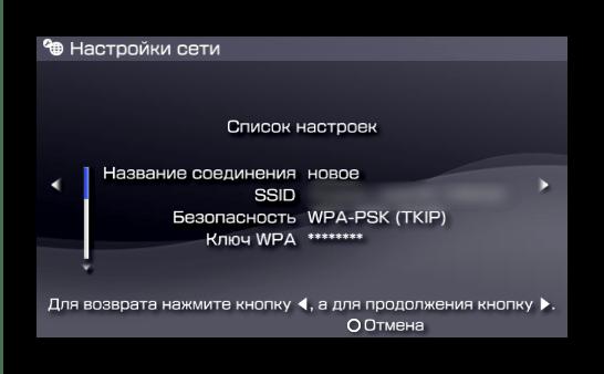 Проверка введённых настроек нового соединения для подключения к PSP к сети Wi-Fi