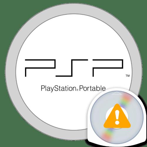psp не видит игры