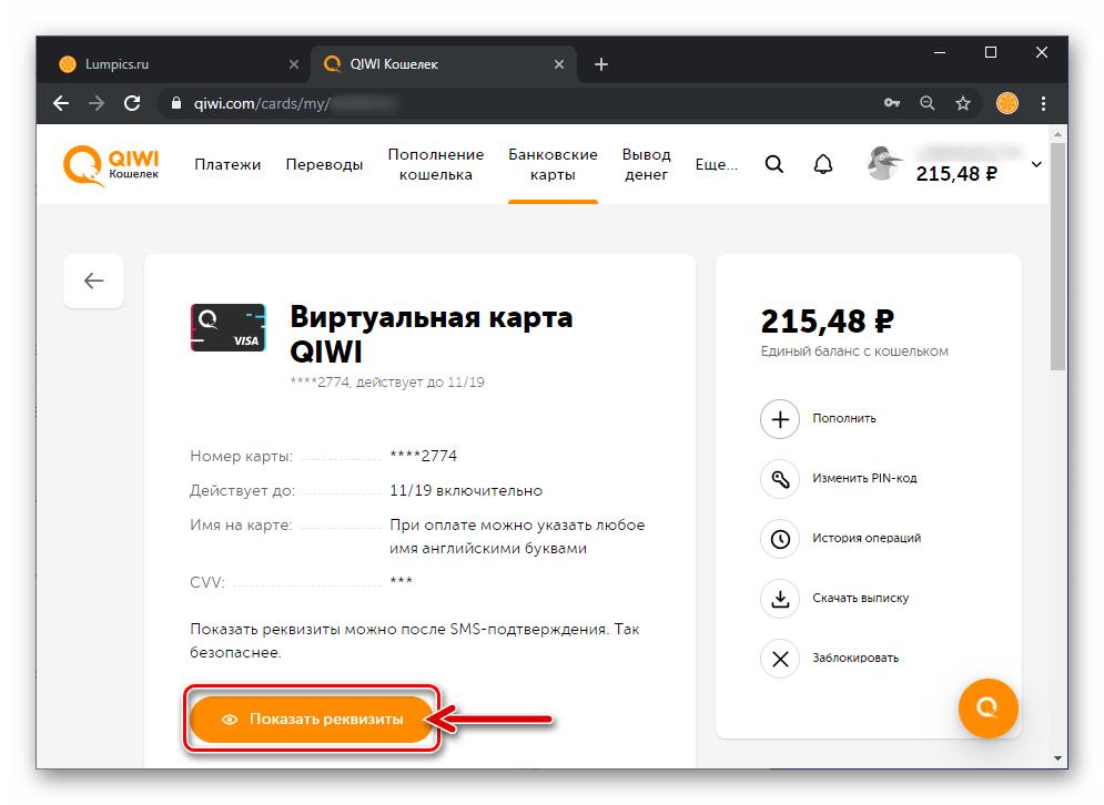 QIWI Кнопка Показать реквизиты Виртуальной карты на сайте системы