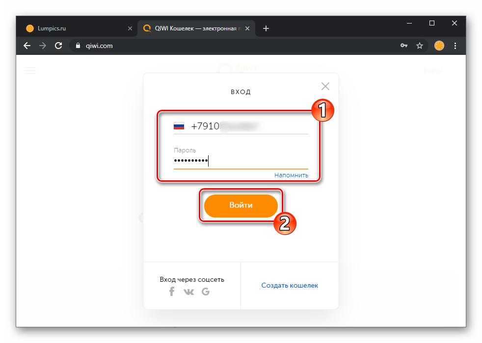 QIWI Кошелек авторизация на сайте платежного сервиса
