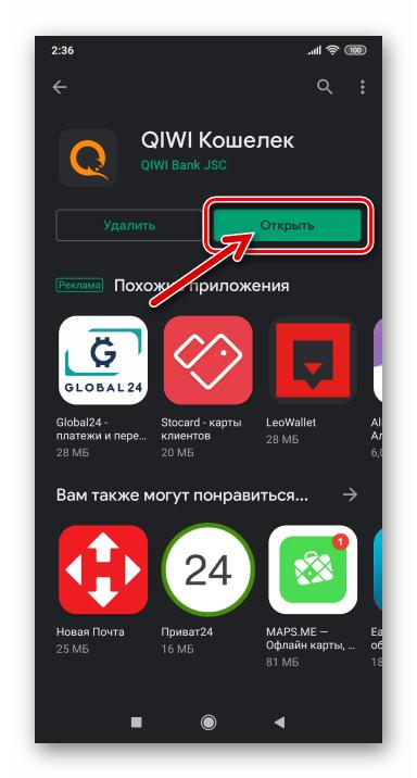 QIWI Кошелек для Android - инсталляция приложения из Google Play Маркета завершена