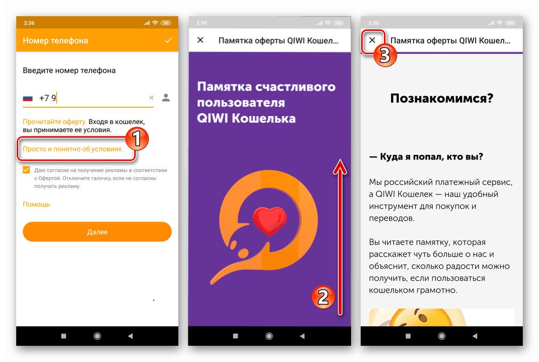 QIWI Кошелек для Android Просто и понятно об условиях использования