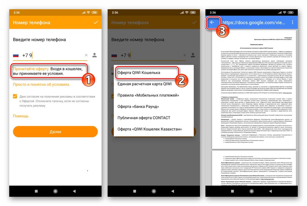 QIWI Кошелек для Android публичная оферта