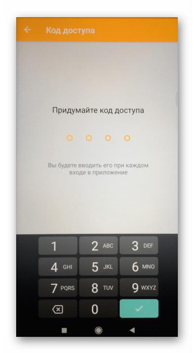 QIWI Кошелек для Android создание PIN-кода для доступа в приложение