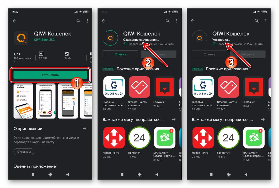 QIWI Кошелек для Android - установка приложения из Google Play Маркета