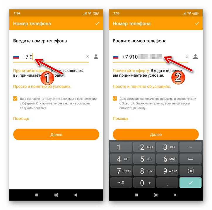 QIWI Кошелек для Android ввод номера телефона для регистрации