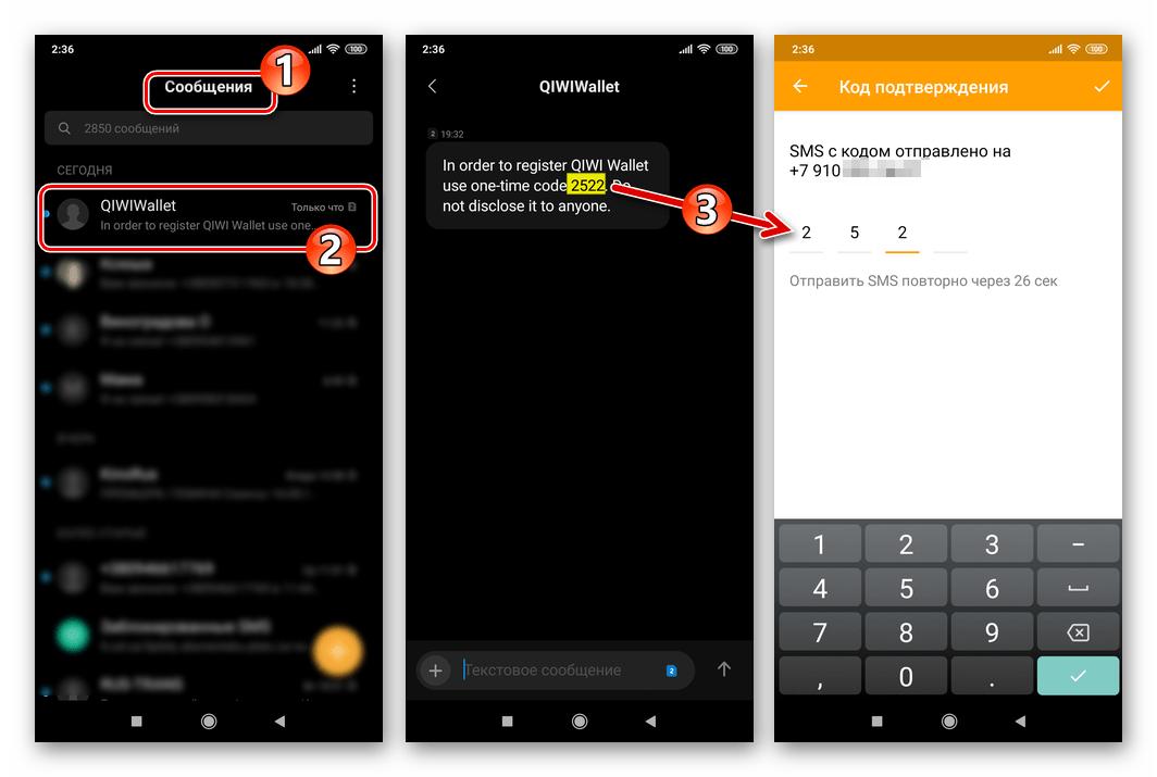 QIWI Кошелек для Android ввод проверочного кода из SMS