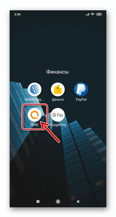 QIWI Кошелек для Android запуск приложения