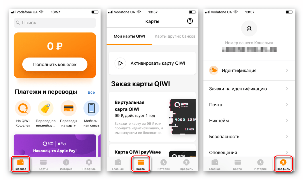 QIWI Кошелек для iOS аккаунт в системе создан через приложение