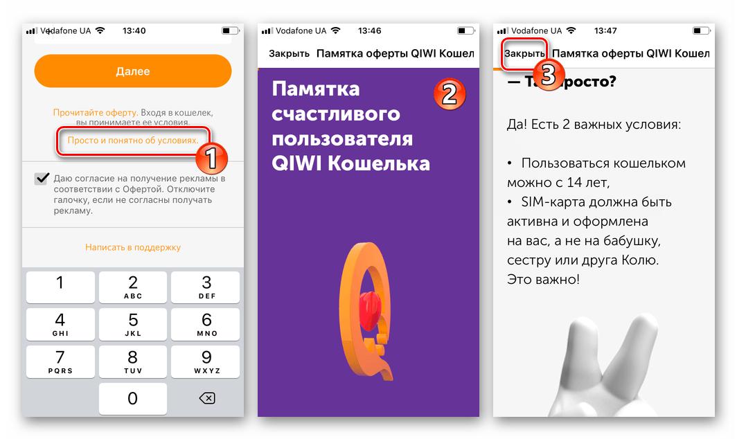 QIWI Кошелек для iOS Просто и понятно об условиях использования
