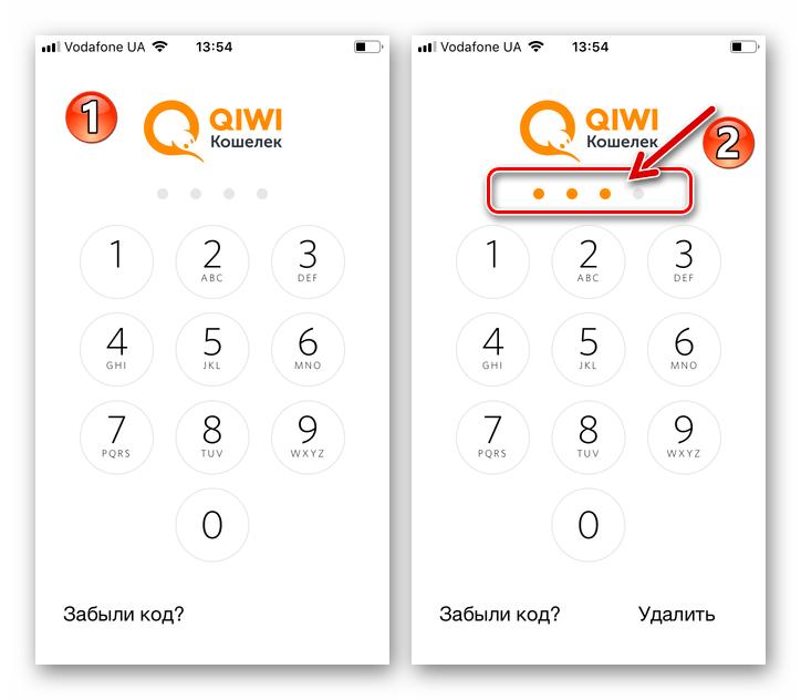 QIWI Кошелек для iOS создание PIN-кода в процессе регистрации
