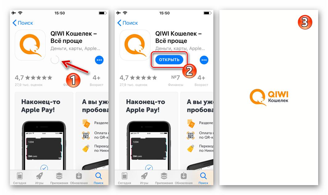 QIWI Кошелек для iOS установка приложения из Apple App Store, запуск