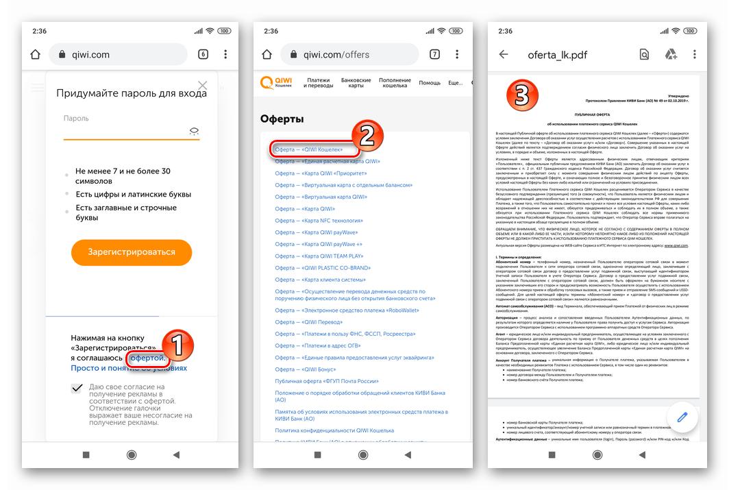 QIWI Кошелек доступ к Оферте при регистрации в системе через сайт