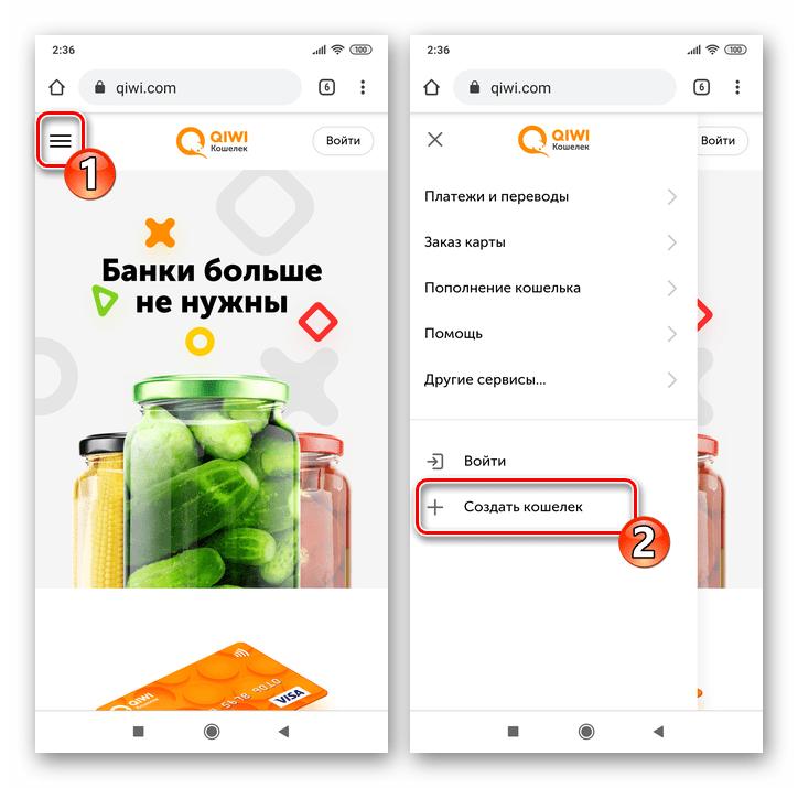 QIWI Кошелек Меню сайта сервиса - пункт Создать кошелек