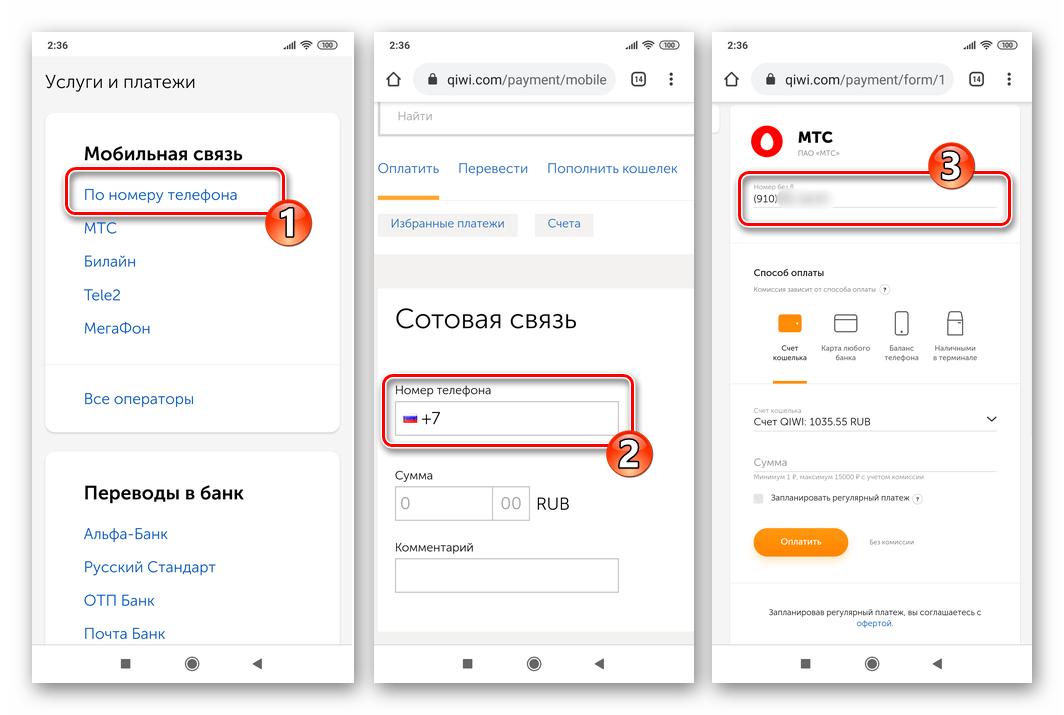 QIWI Кошелек мобильная версия сайта - Услуги и платежи - Пополнение по номеру телефона
