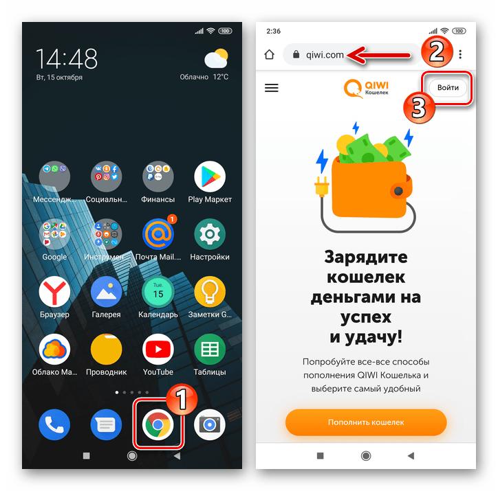 QIWI Кошелек переход на сайт сервиса со смартфона, кнопка Войти