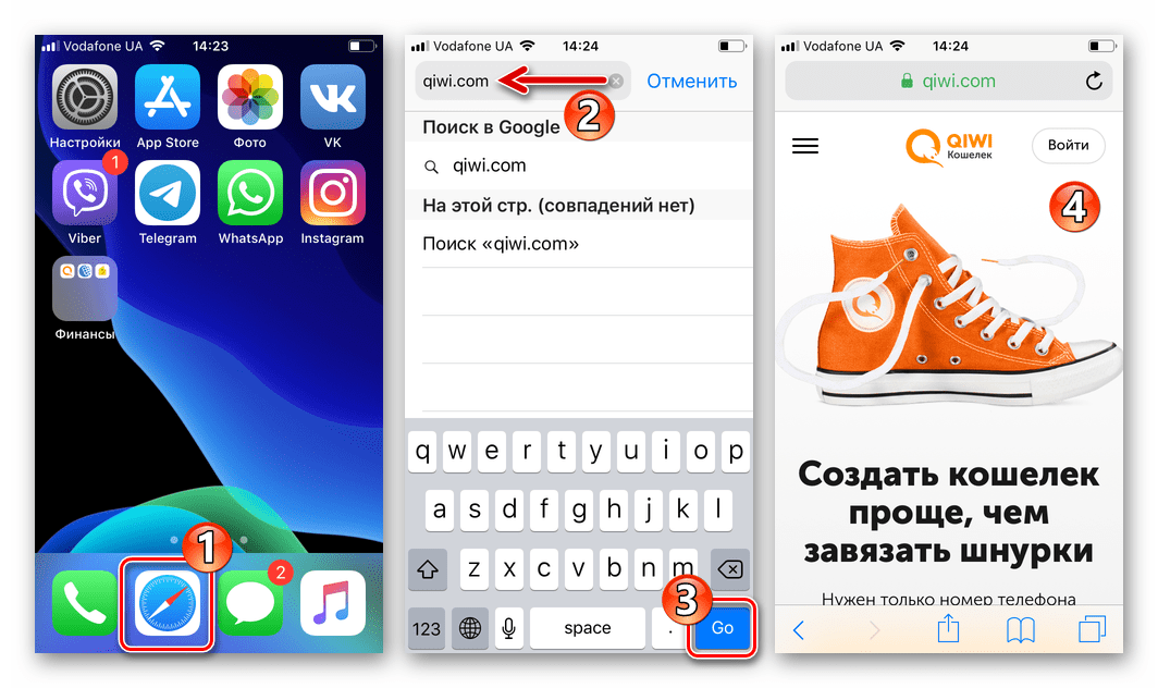 QIWI Кошелек переход на сайт системы через любой браузер для iOS