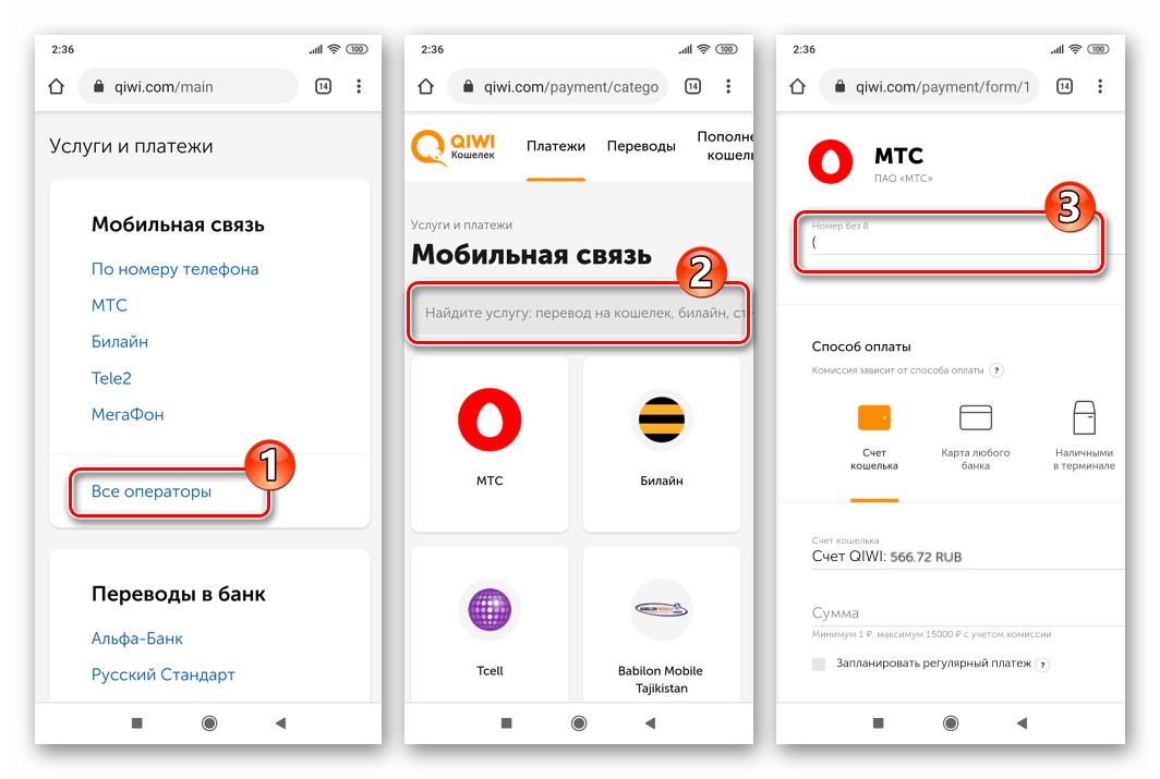 QIWI Кошелек раздел Услуги и платежи - Мобильная связь - Все операторы
