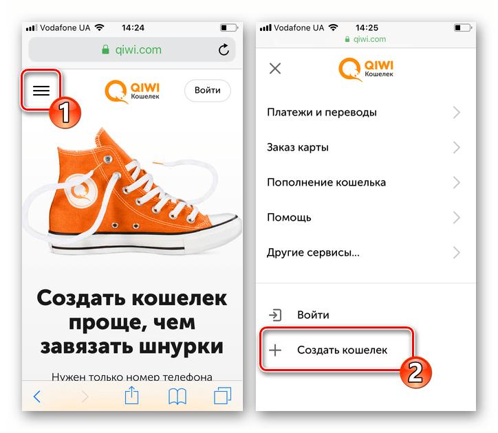 QIWI Кошелек вызов меню сайта сервиса с iPhone - пункт Создать кошелек