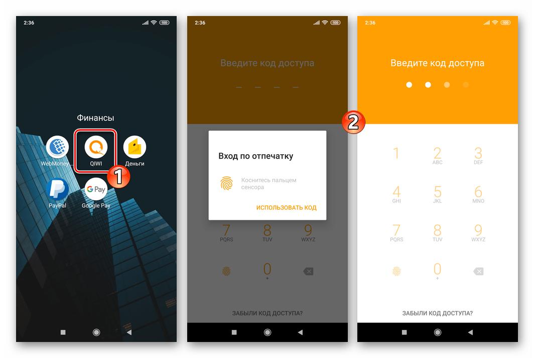 QIWI Кошелек запуск мобильного приложения, разблокировка