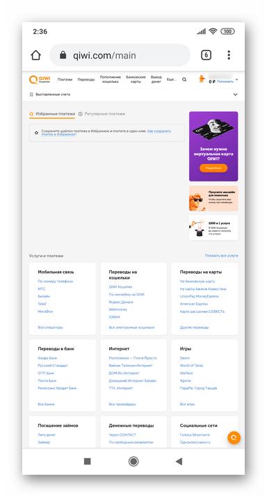 QIWI Кошелек зарегистрирован через сайт системы и готов к использованию