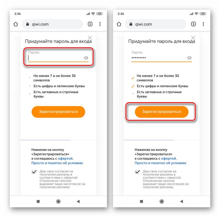 QIWI Создание пароля для доступа в Кошелек при регистрации через сайт сервиса