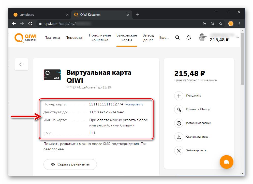 QIWI веб-страница с номером, сроком действия и CVV-кодом Виртуальная карты