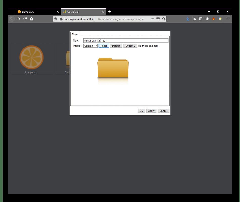 Редактирование внешнего вида папки в расширении Quick Dial в Mozilla Firefox